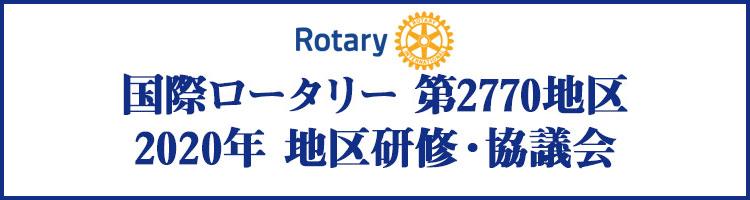 国際ロータリー第2770地区 2020年 地区研修・協議会
